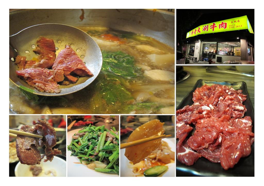 牛老大.jpg - 【台北】土城牛老大涮牛肉。當天直送溫體牛肉火鍋