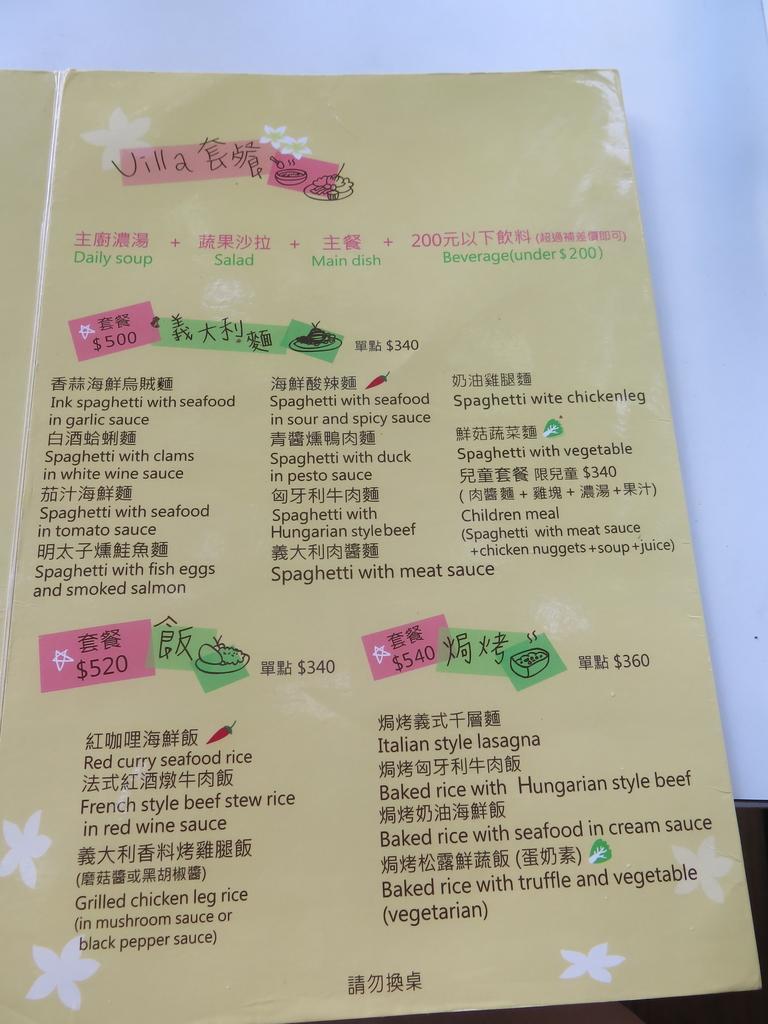 IMG_5570.JPG - 【台北】北海岸海景餐廳推薦。Villa sugar 義大利麵.咖啡.冰沙.鬆餅