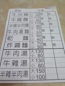 【永和】頂溪捷運站美食。王家牛肉牛雜麵館:IMG_7489.JPG
