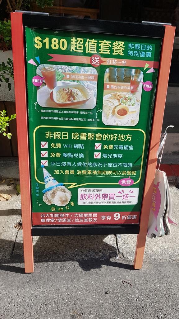 20180712_153439.jpg - 【台北.公館】彼克蕾咖啡義大利麵下午茶專賣店。寵物友善餐廳上牽繩可落地