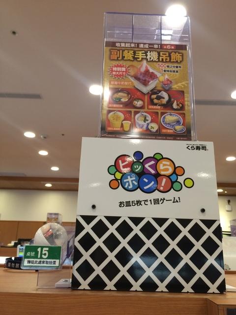 IMG_0506.JPG - 林口三井 - くら壽司