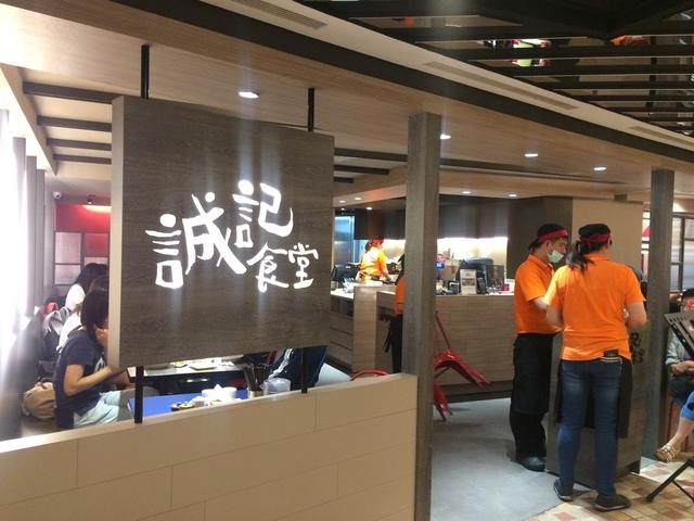 IMG_1439.JPG - 誠記食堂(微風南京店)