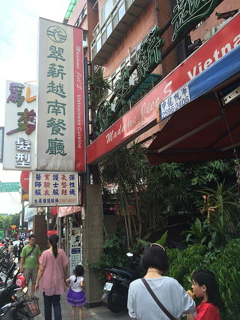 IMG_0281.JPG - 公館-翠薪越南餐廳