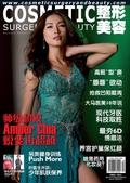 媒體平面採訪專區:2013 Oct Cosmetic Surgery&Beauty.jpg