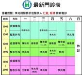 診所訊息:松江2.jpg