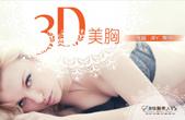 【果凍矽膠隆乳】車模娜娜美胸3D升級,辣度再破表:201405080042481.png