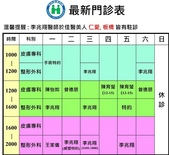 診所訊息:松江6.jpg