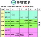 診所訊息:松江5.jpg