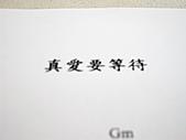 2010-8-21青春無悔:990821 003.jpg