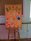2009-5-31大手牽小手(端午情):0524大手牽小手--端午情 (42).jpg