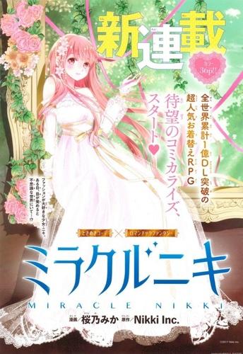 Cover01.jpg - 奇迹暖暖漫畫化