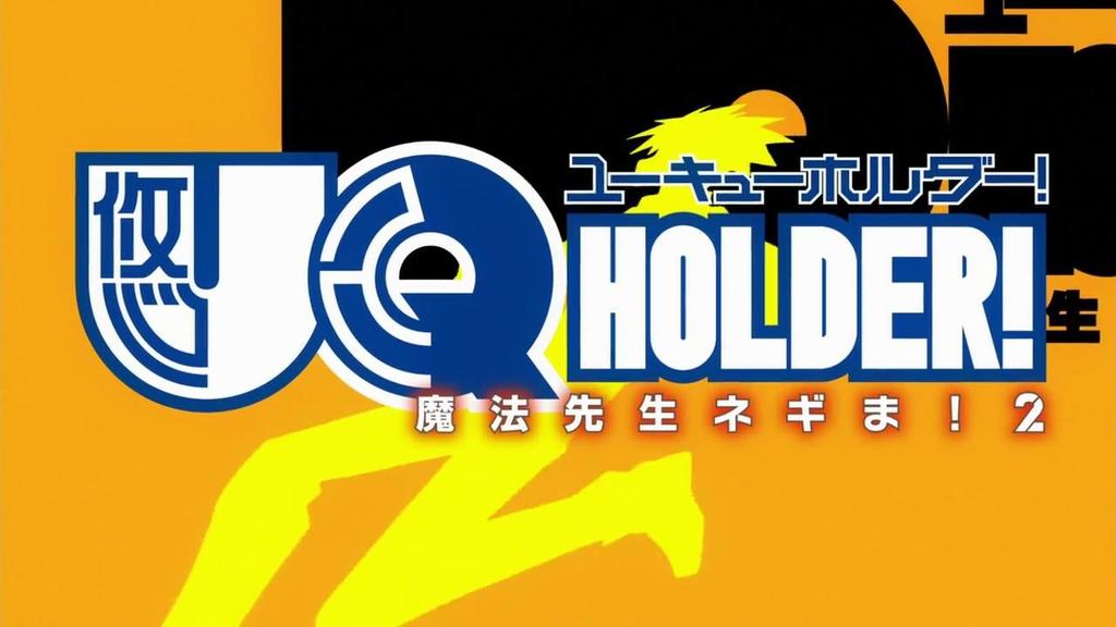 UQHOLDER動畫01:UQHOLDER_25.JPG