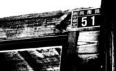 【'11-0811】 南投車埕隨便走:DSC06219.JPG