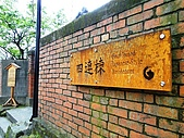 【0321】九份˙基隆鬥陣去 βγ 黃金博物館:DSC02063.JPG