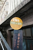 菁桐˙平溪˙十分˙九份 ~ PART II:IMG_0149.JPG