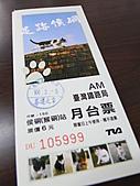 【'11-0305】侯硐第二彈:DSC05194.JPG
