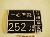 遊˙高雄 & 小琉球:DSC07192.JPG