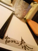 【'11-0712】晚餐台北泰:照片008.jpg