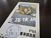 【'11-0305】侯硐第二彈:DSC05197.JPG