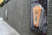 【'11-0305】我在侯硐第二彈之貳:IMG_3207.JPG