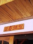 【 1026 】邊界驛站 :DSC08178.JPG