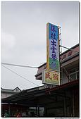 墾丁 美濃 藤枝 二天一夜遊 Part 2:970316-018.JPG