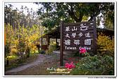 雲林古坑華山文學步道咖啡園露營:DSC_7733.jpg