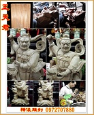 蘇澳砲台山天君廟:神像雕刻尺3王天君 (8).jpg