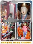 馬祖神像整修:聖豐神佛整修神像佛具店 (2).jpg
