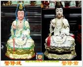 舊神像整修:觀音神像整修對照 (3).jpg
