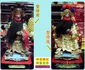 舊神像整修:遠揚加州觀音佛祖與關公神像整修 (8)