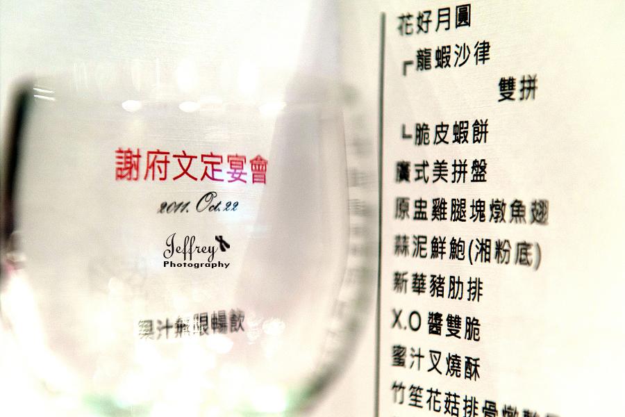 20111022 - 志豐 & 秀琦 文定 (上):JEF_3603.jpg