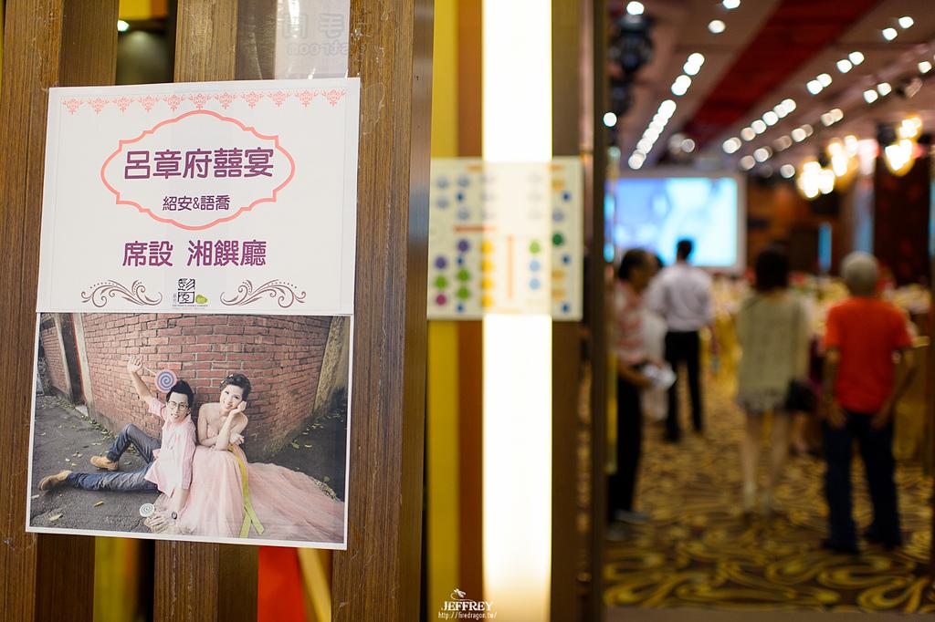 [婚禮記錄] 20130915 - ASKA & NIKKI 新竹彭園 [新竹婚攝]:JEF_8456.jpg
