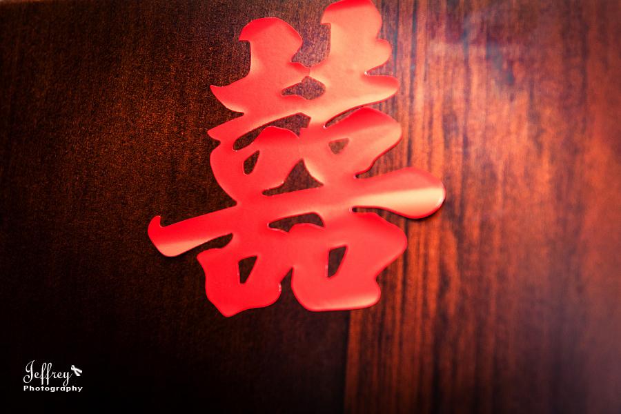 20111112 - 志豐 與 秀琦 結婚:JEF_6326.jpg