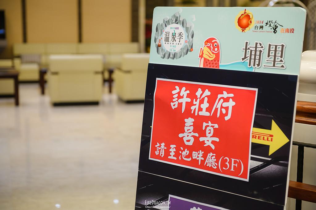 [婚禮紀錄] 20131229 - 敬岳 & 翔嵐 南投友山尊爵酒店 [新竹婚攝]:20131229-0065.jpg