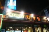 姐妹的出遊: 韓國第一天:059.JPG
