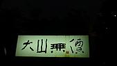 大山無價:2009_1110pricelessBigMoutain0098.JPG