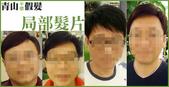 【青山假髮】讓老公眉開眼笑的父親節禮物:髮片 (5).jpg