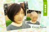 台北最實在的手工假髮:青山手工醫療假髮-1.jpg