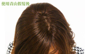 新年新髮型 不染不燙也有漂亮造型:青山假髮.jpg