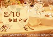 網誌用照片2:青山假髮春酒公告