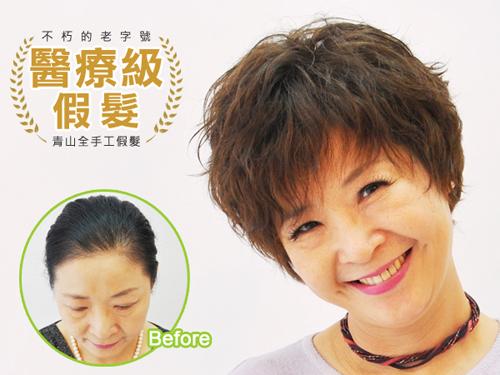 網誌用照片2:化療用假髮0.jpg
