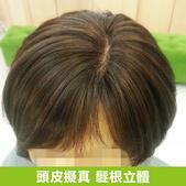 台北最實在的手工假髮:醫療假髮擬真頭皮設計.jpg