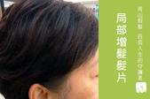 熟齡髮妝抗老第一名 青山假髮:青山假髮5.jpg