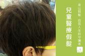 兒童醫療專用假髮:兒童醫療假髮5.jpg