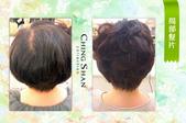 熟齡髮妝抗老第一名 青山假髮:青山假髮2.jpg