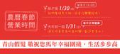 網誌用照片2:青山假髮春節營業公告.jpg