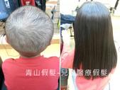 網誌用照片2:青山兒童醫療假髮.jpg