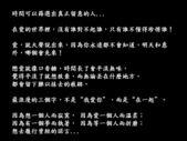珍惜一切 & 愛惜自己-9-20-2013:投影片19.JPG