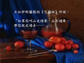 學會轉換你的生活態度-9-27-2013:投影片11.JPG